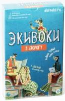 Настольная игра Экивоки 'Экивоки в дорогу' (новое издание) (187960)