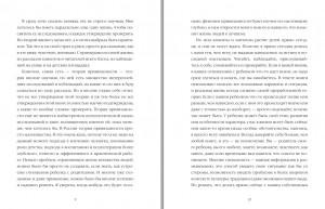 фото страниц Большая книга про вас и вашего ребенка #5