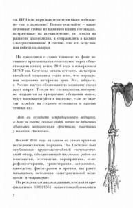 фото страниц Модицина 2. Апология #4