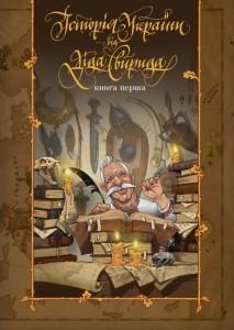 фото страниц Історія України від Діда Свирида. Книга 1 #3