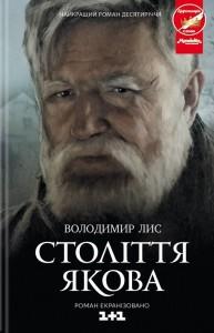 stolittya-yakova