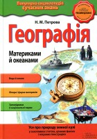 Книга Географія. Материками й океанами