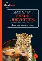Книга Закон джунглей. В поисках формулы жизни