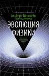 Книга Эволюция физики