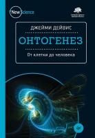 Книга Онтогенез. От клетки до человека