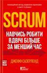 Книга Scrum. Навчись робити вдвічі більше за менший час