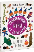 Книга Развивающие игры от Таро Гоми. Для малышей