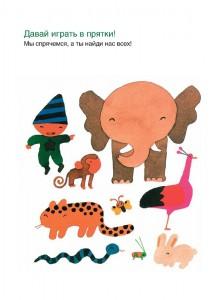 фото страниц Развивающие игры от Таро Гоми. Для малышей #5