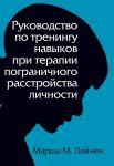 Книга Руководство по тренингу навыков при терапии пограничного расстройства личности