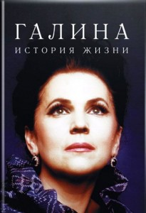 Книга Галина. История жизни