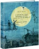 Книга С Земли на Луну прямым путем за 97 часов 20 минут. Вокруг Луны