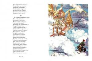 фото страниц Конек-Горбунок #3
