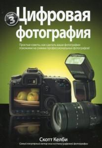 Книга Цифровая фотография. Том 3