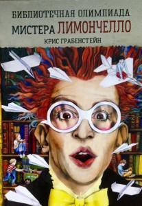 Книга Библиотечная олимпиада мистера Лимончелло