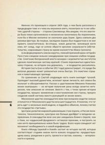 фото страниц История Российского Государства. Между Европой и Азией. Семнадцатый век #2