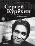 Книга Сергей Курехин. Безумная механика русского рока
