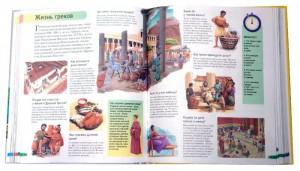 фото страниц Большая книга знаний #3
