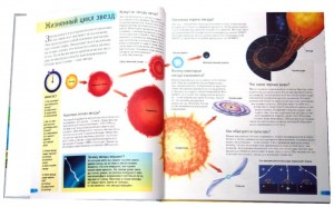 фото страниц Большая книга знаний #2