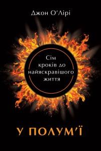 Книга У полум'ї. Сім кроків до найяскравішого життя