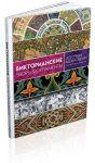 Книга Викторианские узоры & орнаменты. Источник вдохновения для творческих личностей