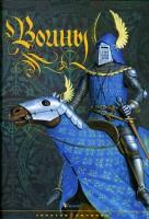 Книга Воины