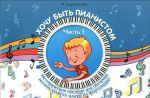 Книга Хочу быть пианистом. Методическое пособие. Часть 1