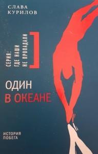Книга Один в океане: История побега