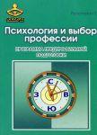 Книга Психология и выбор профессии. Программа предпрофильной подготовки