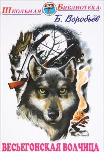 Книга Весьегонская волчица