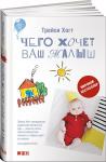 Книга Чего хочет ваш малыш?