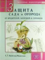 Книга Защита сада и огорода от вредителей, болезней и сорняков