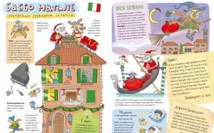 фото страниц Кругосветный Дед Мороз #3