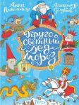 Книга Кругосветный Дед Мороз