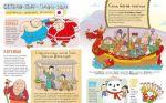 фото страниц Кругосветный Дед Мороз #2
