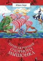 Книга Приключения озорного мышонка