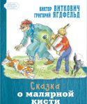 Книга Сказка о малярной кисти