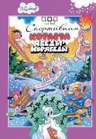 Книга Спортивная котлета Ябеды-Корябеды
