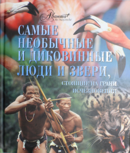Книга Самые необычные и диковинные люди и звери, стоящие на грани исчезновения