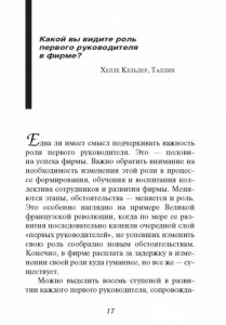 фото страниц Внутрифирменные отношения в вопросах и ответах (карманный вариант) #4