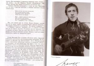 фото страниц Высоцкий #5