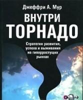 Книга Внутри торнадо. Стратегии развития, успеха и выживания на гиперрастущих рынках