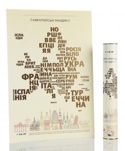 Подарок Скретч постер 'Європейські мандри'