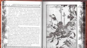 фото страниц Искусство войны #3