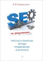 Книга SEO на результат. Простые и понятные методы продвижения в Интернете