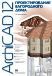 Книга ArchiCAD 12. Проектирование загородного дома