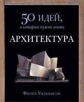 Книга Архитектура. 50 идей, о которых нужно знать