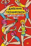 Книга Дневник тренировок. Для записи достижений и побед