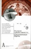 Книга История субъективности. Средневековая Европа