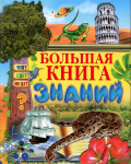Книга Большая книга знаний