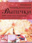 Книга Полная энциклопедия выпечки